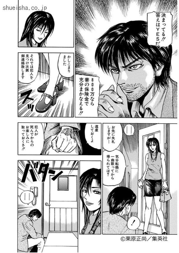 集英社コミック公式 S-MANGA on ...