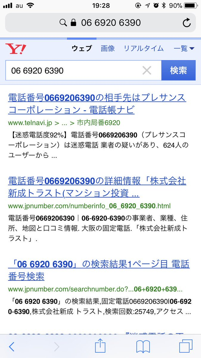 迷惑 新 成 株式 電話 トラスト 会社
