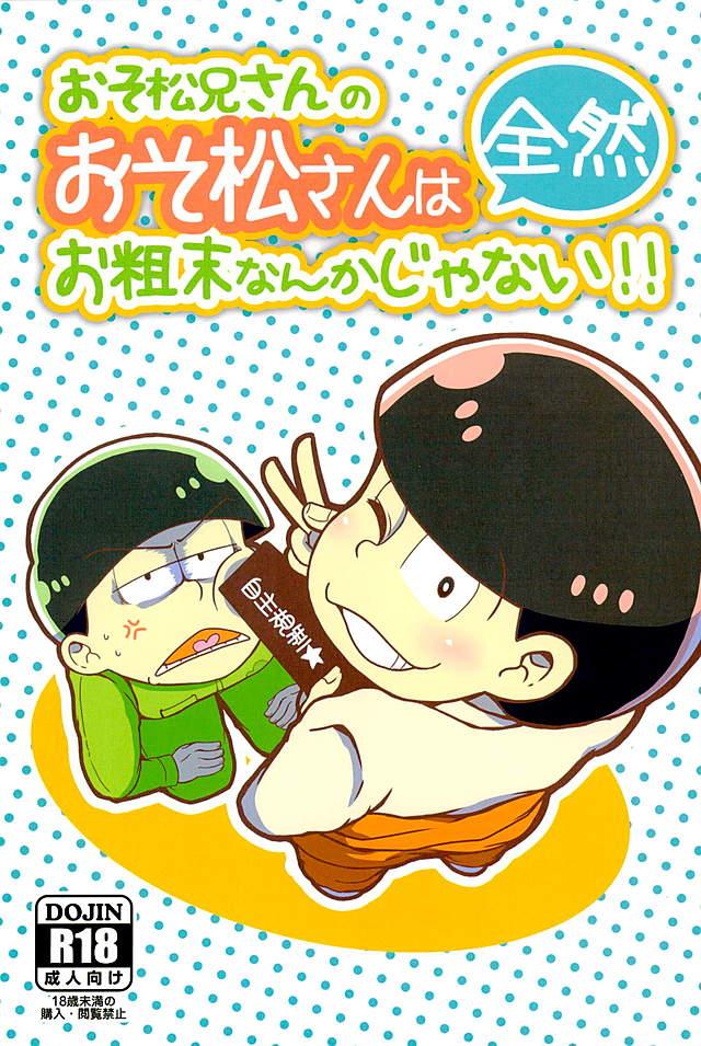 おそ松 さん bl 漫画 twitter