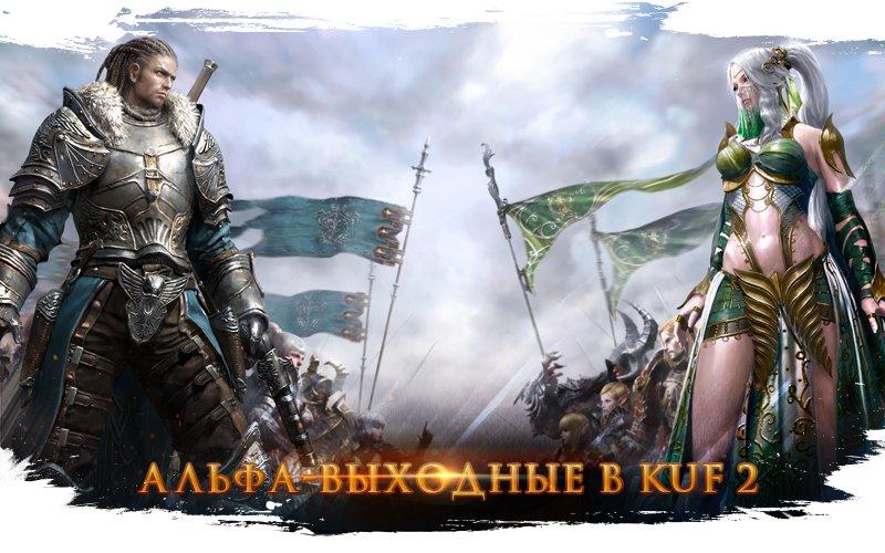 В Kingdom Under Fire 2 грядут вторые альфа-выходные!