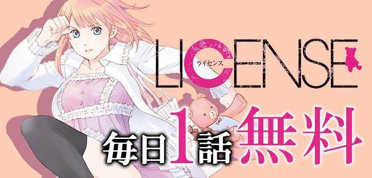 """小手川ゆあ on Twitter: """"LICENSE(ライセンス)作:小手川ゆあ 完結4 ..."""