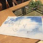 @kirakira24lv みんな分かる?誰の字?#草彅剛 pic.twitter.com/S20P…