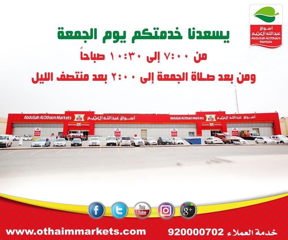 أسواق عبدالله العثيم No Twitter أوقات عمل فروع أسواق عبدالله العثيم يوم الجمعة