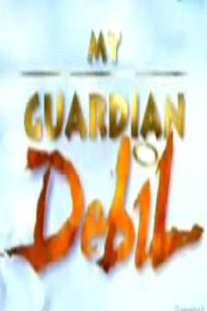 My Guardian Debil