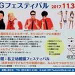 今日は愛知県!モリコロパークに集合〜〜! pic.twitter.com/fHjXDJXd6l