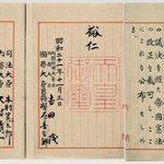 今日(11/3)は文化の日。昭和21年(1946)11月3日、日本国憲法が公布されたことに由来します…