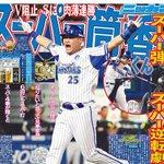 「スーパー筒香くんです」DeNA筒香が目指した姿 nikkansports.com/baseball…