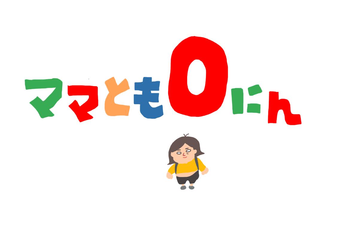 に ともだち ん 8