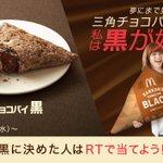 ファンが夢にまでみた⁉️😍 #三角チョコパイ抱き枕黒!三角チョコパイ黒が欲しい😊という人は、こちらを…