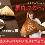 ファンが夢見た⁉️😍 #黒白迷う三角チョコパイ抱き枕!やっぱりどっちか決められないという人、こちらを…