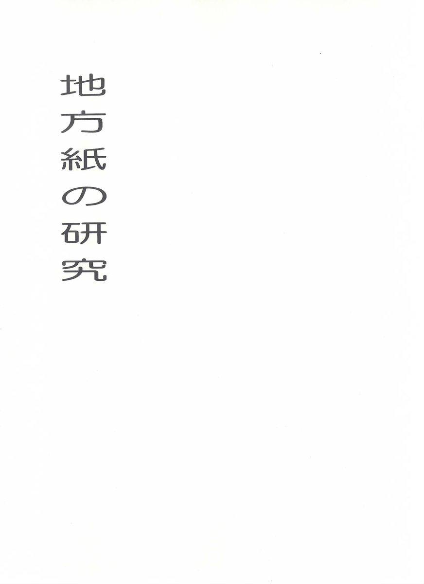 埼玉県の日刊ローカル新聞考