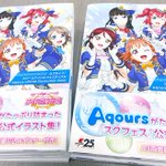 スクフェス公式イラスト集「ラブライブ!スクールアイドルフェスティバル Aqours official…