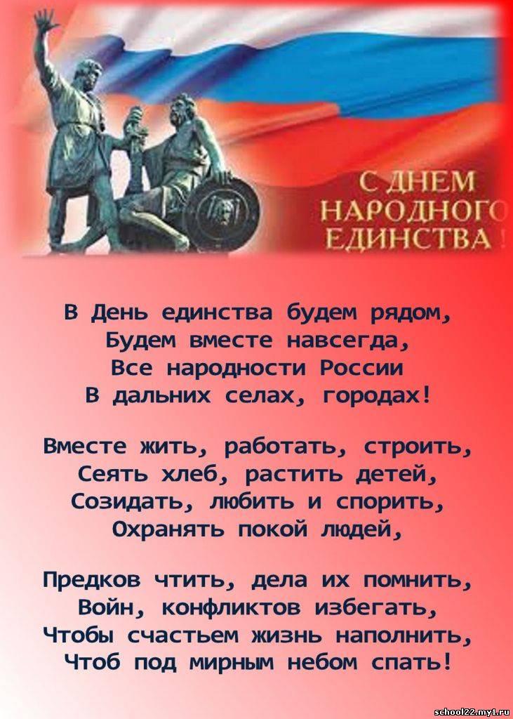 Днем рождения, открытки с днем единства россии 4 ноября