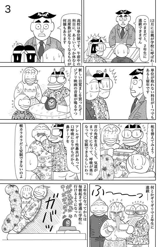 洋行 須賀 原 500枚須賀原洋行さんの「天国ニョーボ」についてよしえさんが