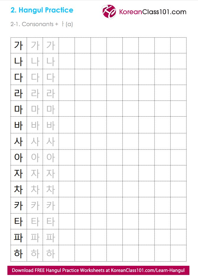 koreanbook hashtag on Twitter – Hangul Worksheets