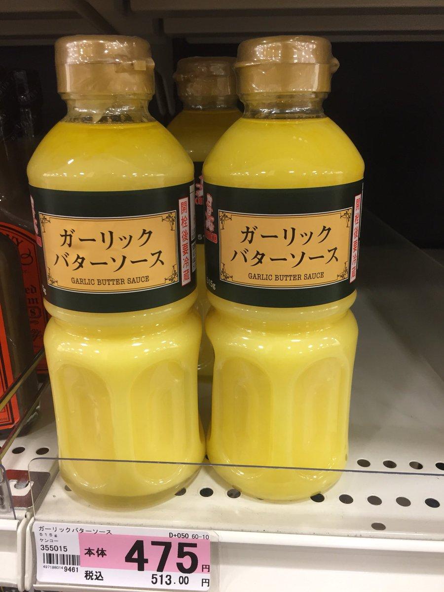 ガーリック バター ソース 千鳥