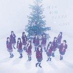 【情報解禁】12月6日リリース2ndシングル💿✨タイトル… 「僕らの制服クリスマス」🎄❄王道クリスマ…