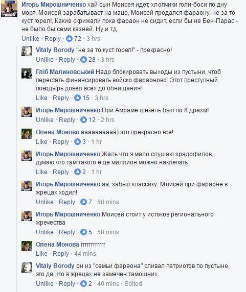 Санкции будут оставаться в силе, пока Россия не выполнит условия Минских соглашений, - замгоссекретаря по вопросам Европы Митчелл - Цензор.НЕТ 5556