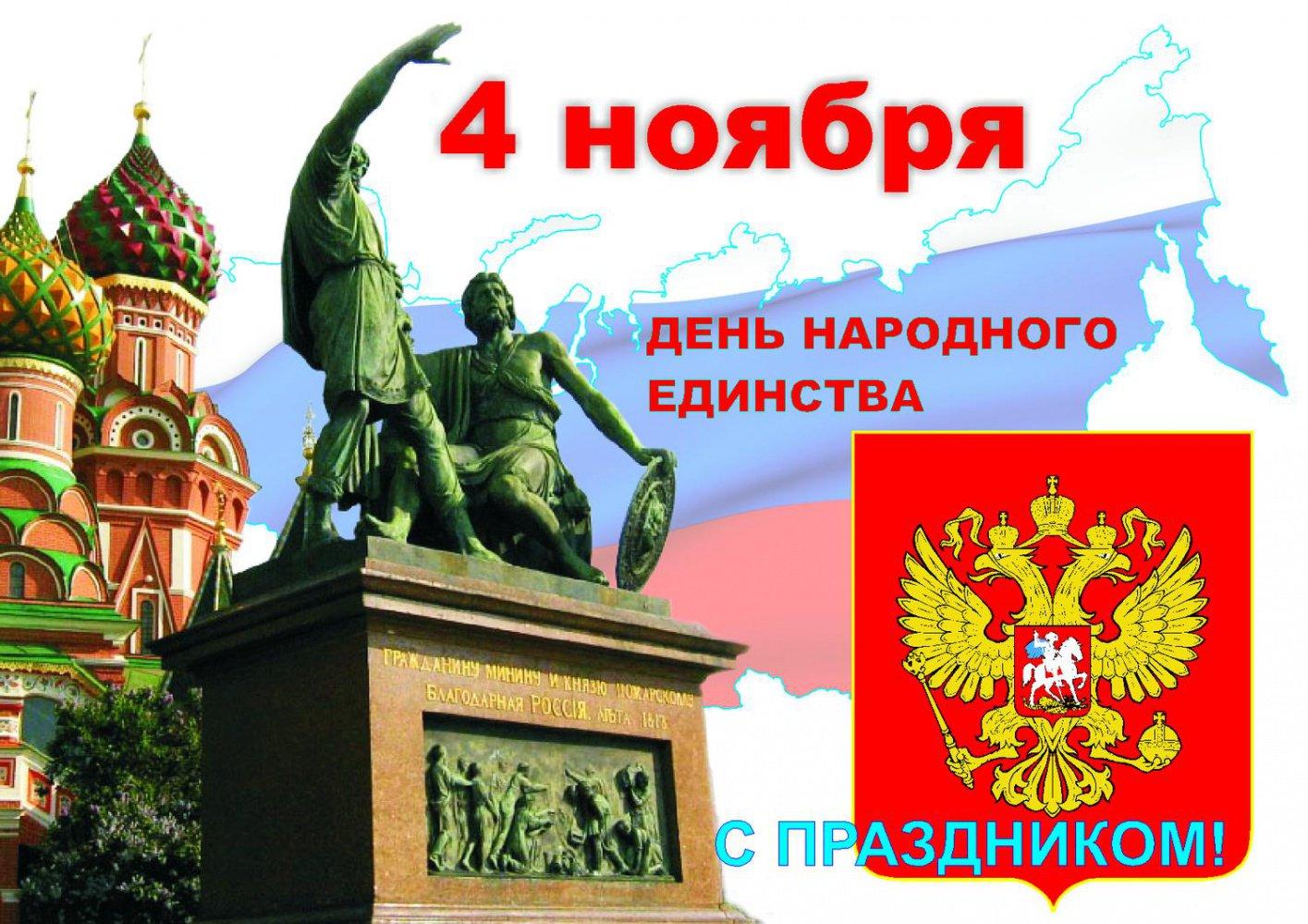 Народное единство 4 ноября картинки народное единство 4 ноября картинки, приколы