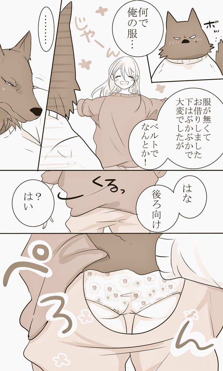 獣 人 さん と お花 ちゃん 全巻 無料