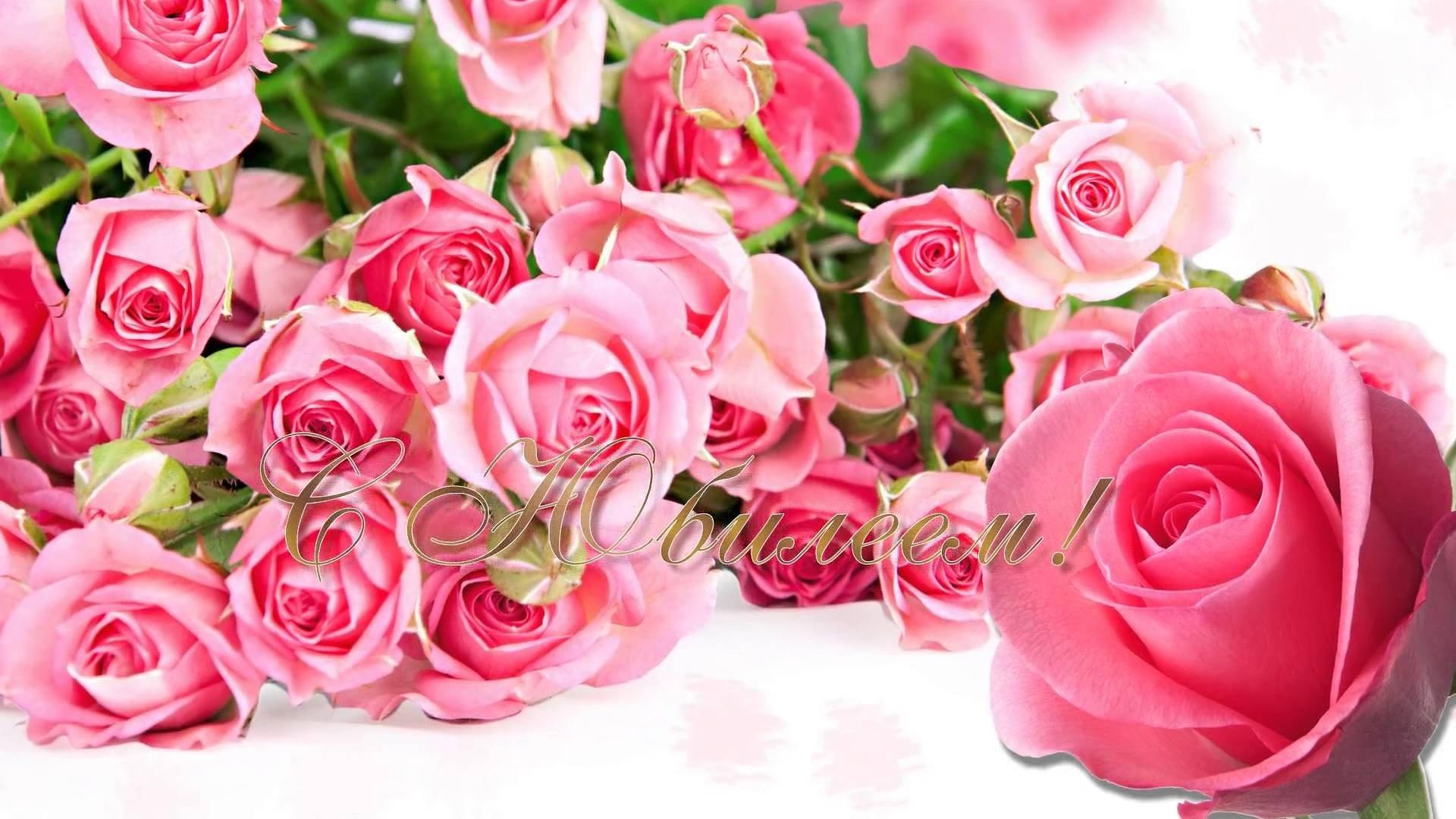 Картинка цветы с юбилеем 55 лет женщине, открытку заграницу открытки