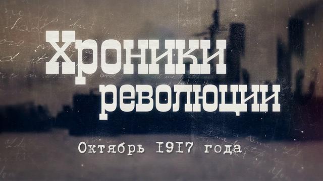 Хроники революции в России. День ТВ
