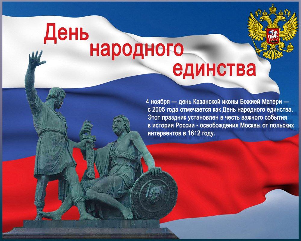 Открытки дню народного единства россии, поздравлением днем