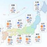 【11月4日(土)】北海道は朝までは東部を中心に雪や雨で、平地でも雪の積もる所があるでしょう。本州の…