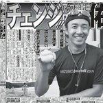 来年30歳を迎える日本ハム斎藤佑樹投手が新球種習得へ。取り組んでいるのはここ数年封印していたチェンジ…