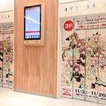 石川県に到着しました〜。本日のサイン会よろしくお願い致します!会場のイオンモール新小松様ではカードが…