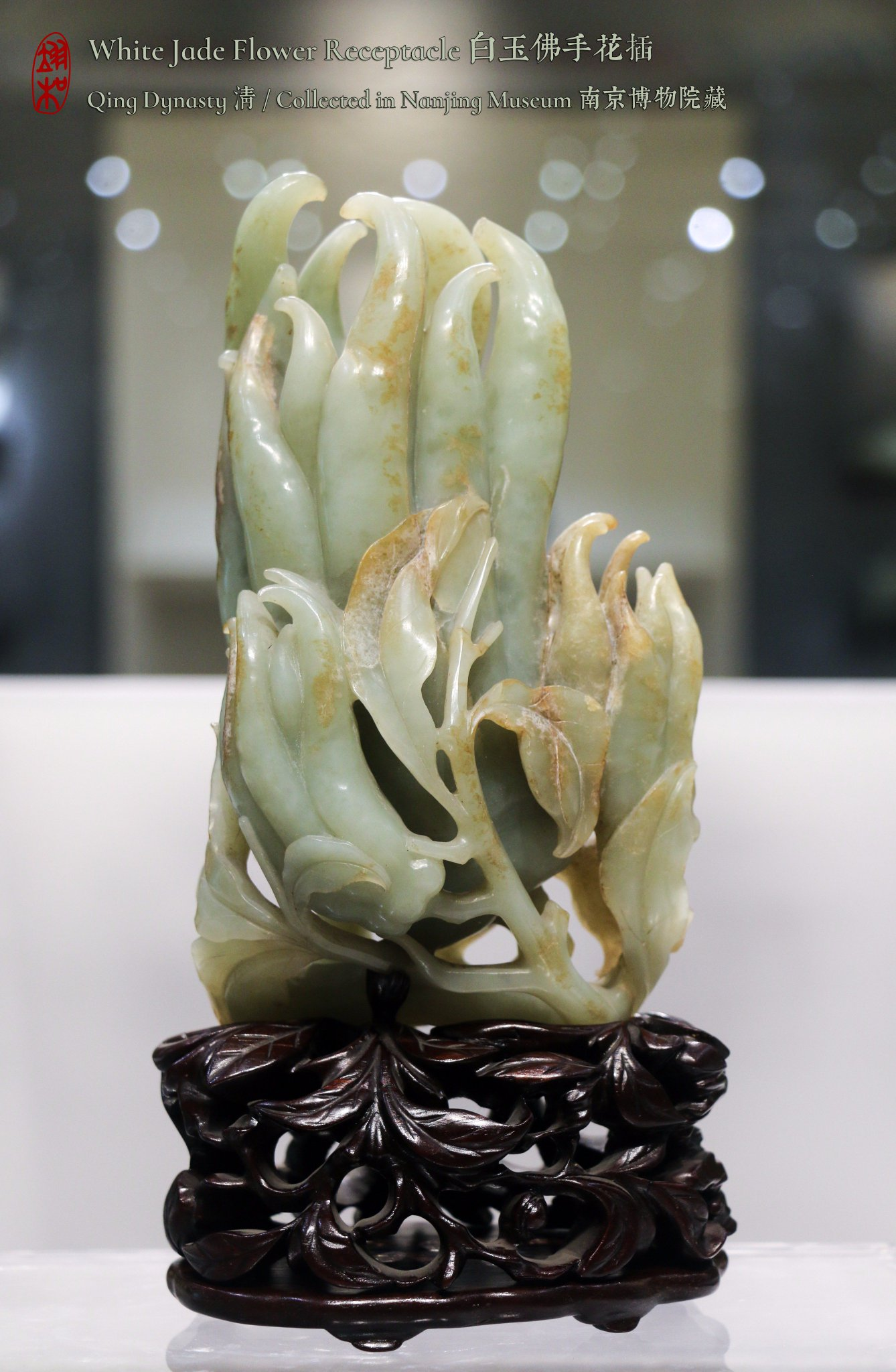 On Twitter White Jade Flower Receptacle Qing Dynasty1644