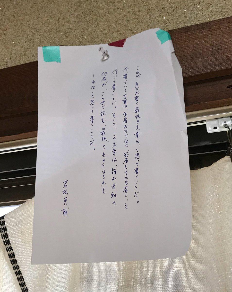 """齋藤陽道 בטוויטר: """"机の上には..."""