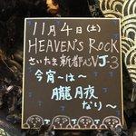 【本日の公演】完売御礼己龍単独巡業「陰陽朧華」~朧月夜〜【埼玉】HEAVEN'S ROCK さいたま…