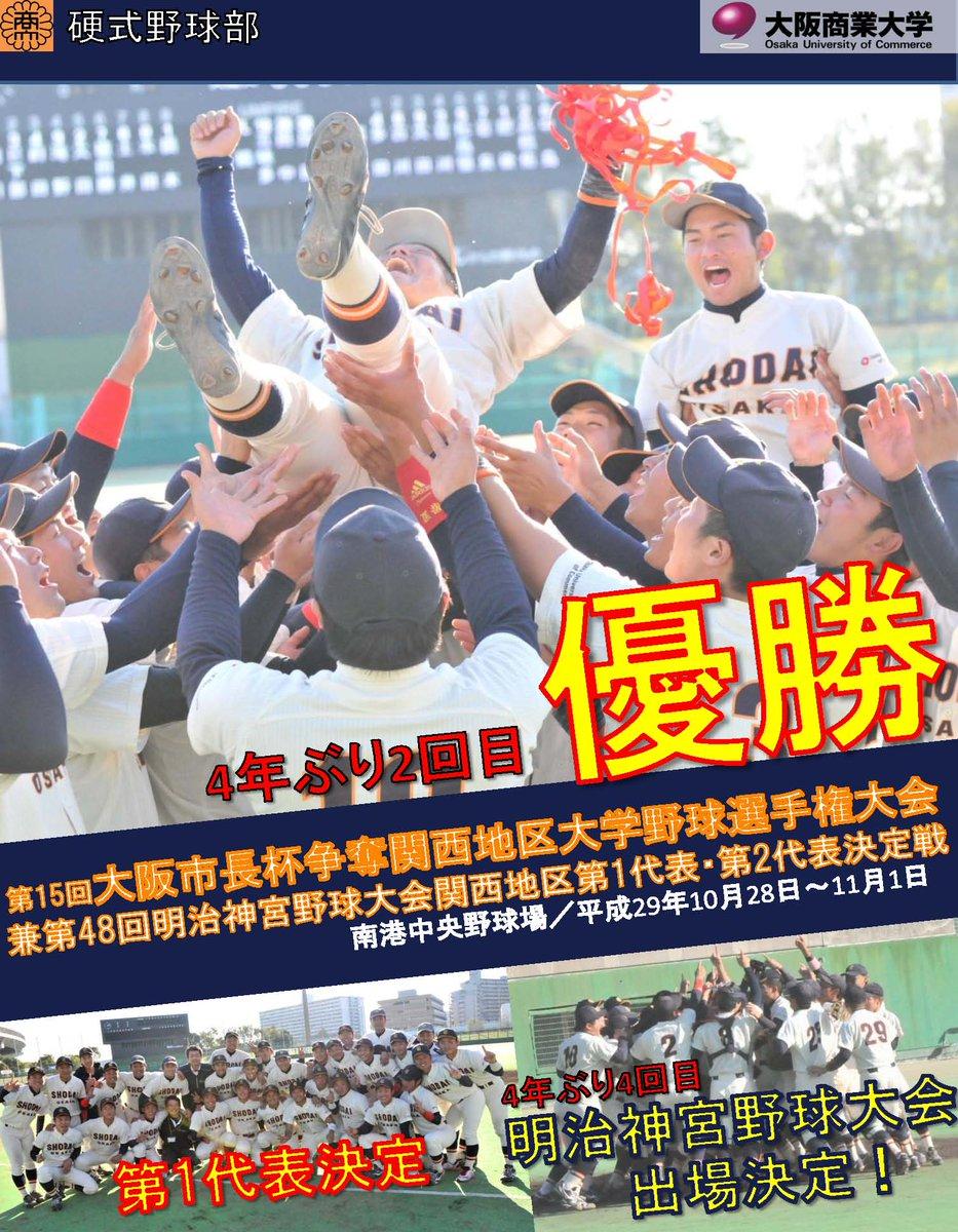 """大阪商業大学 on Twitter: """"大商大硬式野球部が関西地区選手権において ..."""