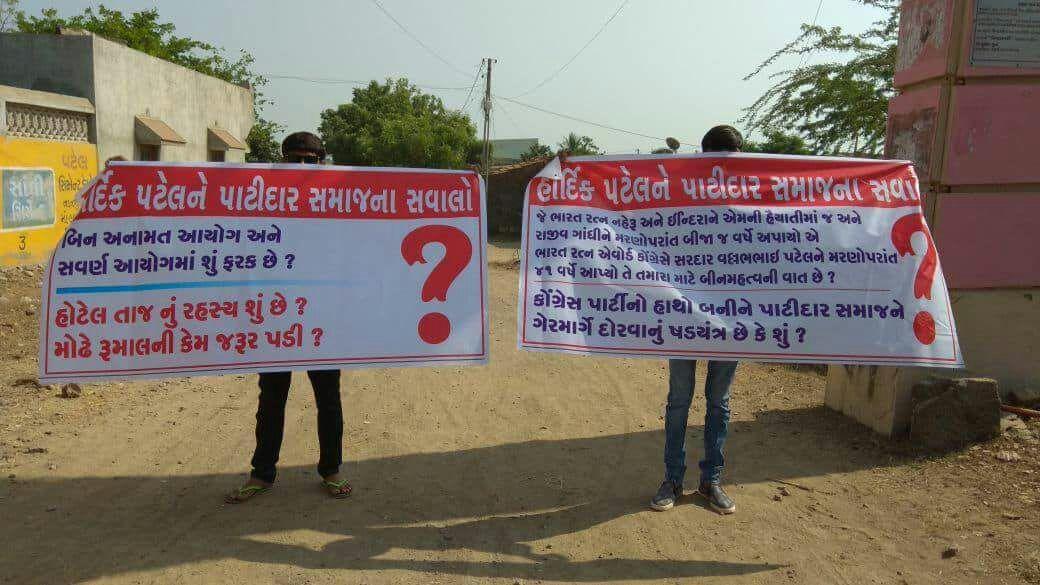 ગુજરાતમાં હાર્દિકની આગામી રેલીના સ્થળો પર લાગ્યા વેધક સવાલો સાથેના પોસ્ટર્સ