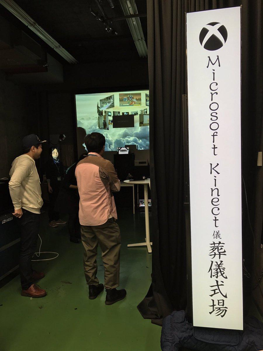 Kinectさんの式場にきました。 坪倉先生の木魚が配備されてます。 https://t.co/G06tKweGi0