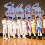 12/23開催「本気☆LIVE Vol.5」に九州より九星隊のゲスト出演が決定しました!!9つの星が…