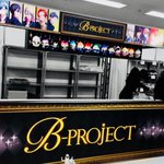 【EVENT】B-PROJECT AGF2017閉場いたしました。2日間、たくさんのご来場誠にありが…