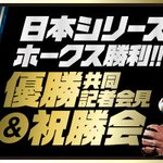 この後パ・リーグTVにて福岡ソフトバンク(@HAWKS_official)の優勝会見、祝勝会の様子を…