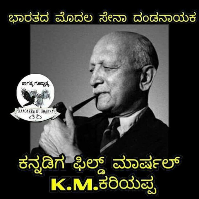 t #Bharathratna to Field Marshal Cariappa https://t.co/TX5m0KC5fc
