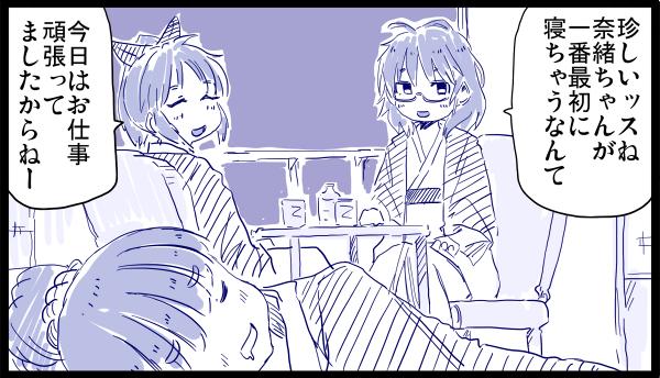 虹色ドリーマー(安部菜々・神谷奈緒・荒木比奈)漫画。 イケメンの先生が描きたかった。