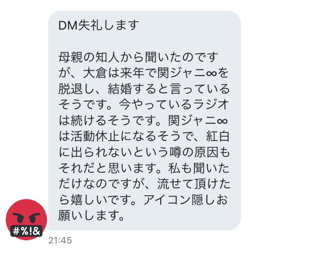 大倉 忠義 ツイッター