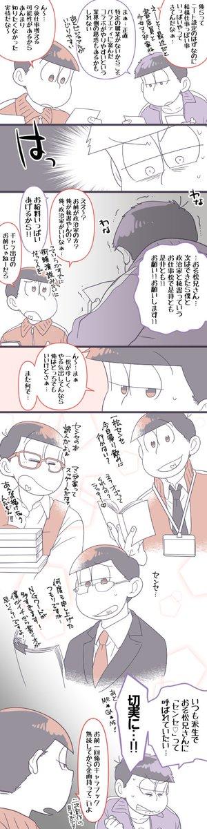 「お仕事松」一おそ漫画