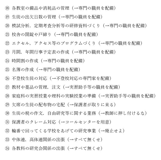 日本の教師は忙しすぎる!!やらなくてもよいはずの仕事一覧がこれだ!!