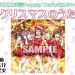 12月13日(水)発売Poppin'Party8thシングルのタイトル&ジャケットイラストを大公開!…
