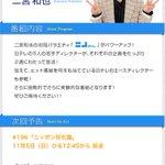 明日、11月5日(日) 日テレ『ニノさん』ひる12:45〜カブキン出演させていただきます😌ntv.c…