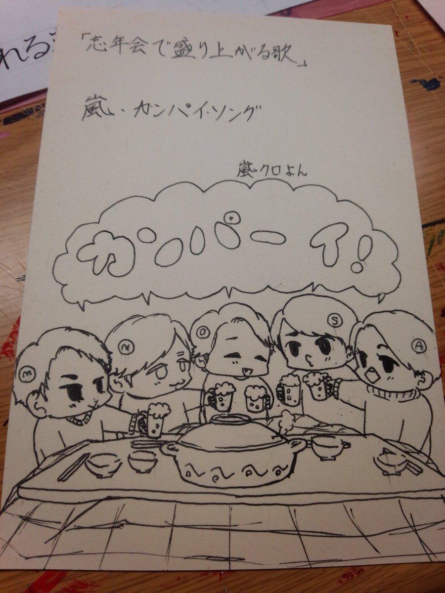 """টুইটারে 🌸 kuro (クロ) 🌹⛩️: """"…これ嵐レコメンリミックスに ..."""