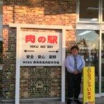今日は浜松医科大学、二松学舎大学にお邪魔しました。バタバタしていて何の写真も撮れなかったので、肉の駅…