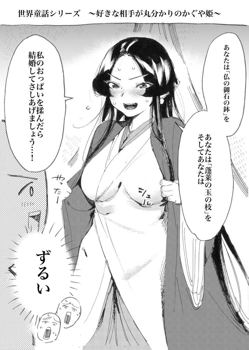 世界童話シリーズ「かぐや姫」