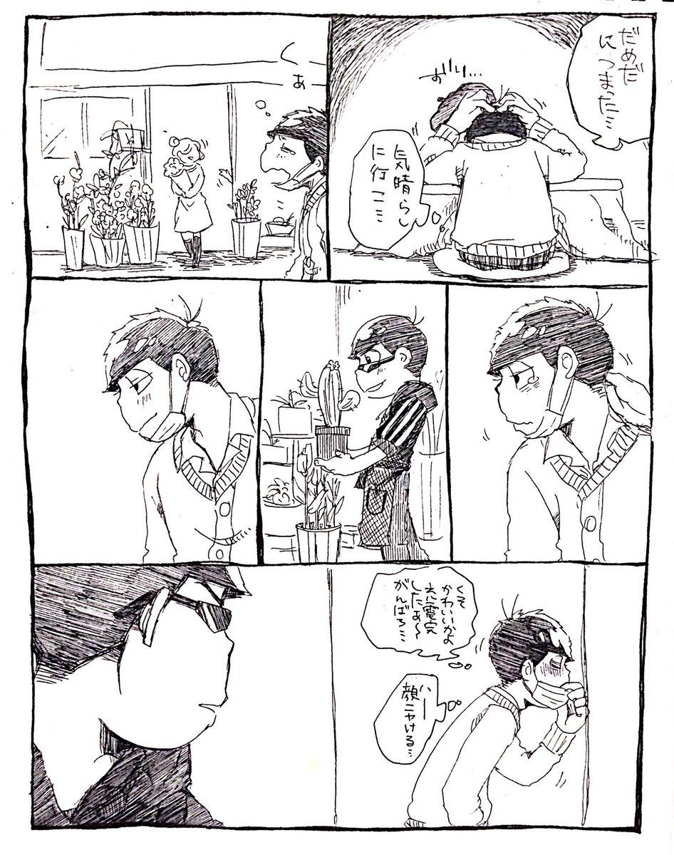 【42と愛の花】少女漫画家さんと花屋さん(小花)
